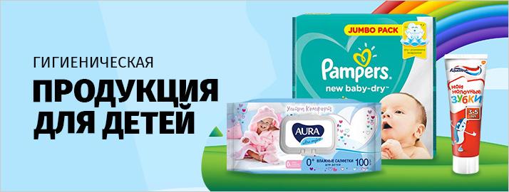 Гигиеническая продукция для детей