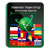 Программное обеспечение Навител Навигатор Восточная Европа (NNEstEu)