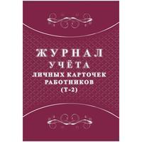 Журнал учета личных карточек работников (32 листа, скрепка, обложка офсет, 2 штуки в упаковке)