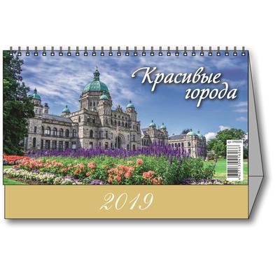 Календарь-домик настольный на 2019 год Красивые города (200х140 мм)