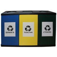 Урна для раздельного сбора мусора трехсекционная 80 л х 3 металлическая черная