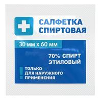 Салфетки для инъекций Грани этиловый спирт 30x60 мм (20 штук в упаковке)