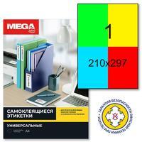 Этикетки самоклеящиеся Promega label в ассортименте 210х297 мм (1 штука на листе A4, 100 листов в упаковке)