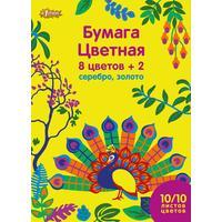 Бумага цветная №1 School Живая природа (А4, 10 листов, 10 цветов, мелованная)