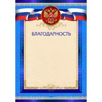 Благодарность синяя рамка с гербом триколор (А4, 230 г/кв.м, 15 штук в упаковке)