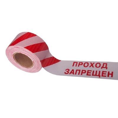 Лента оградительная Проход запрещен красная/белая  500 м х 70 мм