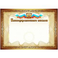 Благодарственное письмо А4 250г/кв.м 15 штук в упаковке (бронзовая  рамка, герб, КЖ-908)