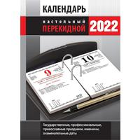 Календарь настольный перекидной на 2022 год Офис (100х140 мм)