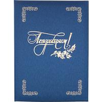 Папка адресная Поздравляем А4 танго синяя