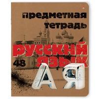Тетрадь предметная по русскому языку Альт Крафт А5 48 листов