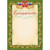 Благодарность А4 140 г/кв.м 40 штук в упаковке (зеленая рамка, герб, триколор, КЖ-158уп)