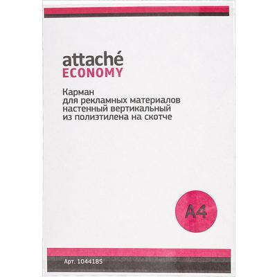 Карман настенный A4 вертикальный (297х210 мм) из полиэтилена на скотче Attache (5 штук в упаковке)