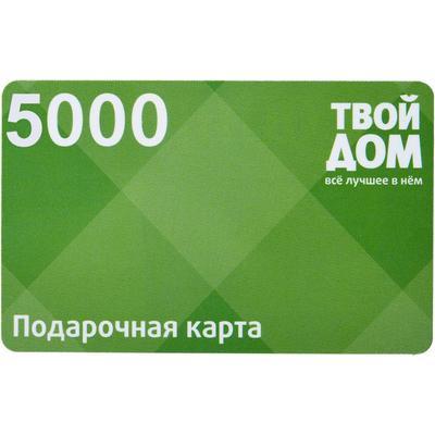 Карта подарочная Твой Дом номиналом 5000 рублей