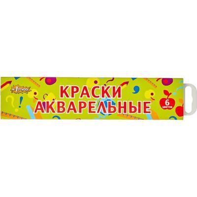 Акварельные краски №1 School Отличник медовые 6 цветов