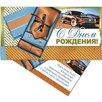 Конверт для денег Русский дизайн С Днем рождения (10 штук в упаковке)