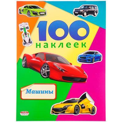Наклейки детские декоративные Проф-пресс Машины (100 штук в упаковке)