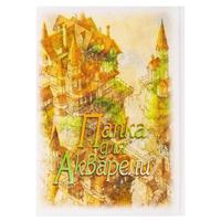 Папка для акварели Невская палитра Замок А4 20 листов