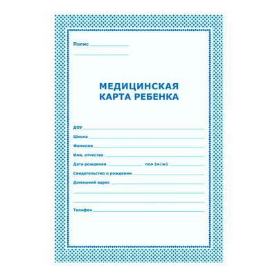 Медицинская карта ребенка голубая А4 по форме N026/У-2000