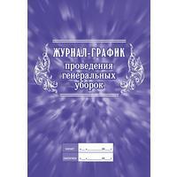 Журнал график проведения генеральных уборок КЖ 596 (А4, 32 листа)