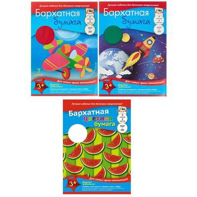 Бумага цветная Апплика (А4, 7 листов, 7 цветов, бархатная)