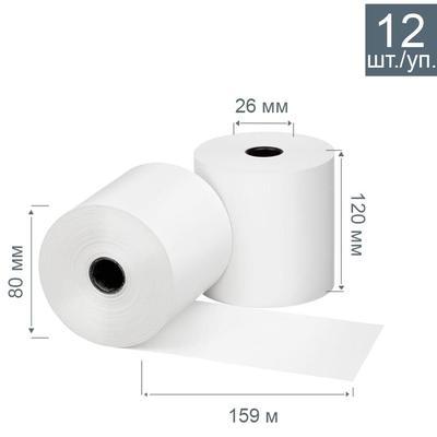 Чековая лента из термобумаги 80 мм (диаметр 120 мм, намотка 159 м, втулка 26 мм, 120 штук в упаковке)