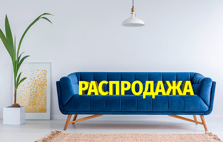 Мягкая мебель Распродажа