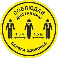 Табличка для разметки Соблюдай Дистанцию - Береги Здоровье желтая (5 штук в упаковке)
