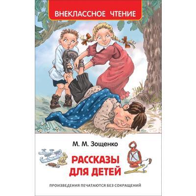 Книга Росмэн внеклассное чтение Зощенко М. Рассказы  для детей