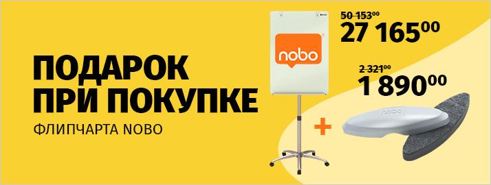 Подарок при покупке Nobo